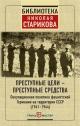 Преступные цели - преступные средства. Оккупационная политика фашистской Германии на территории СССР 1941-1944 гг